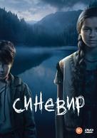 Synevir - Russian DVD cover (xs thumbnail)