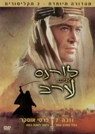 Lawrence of Arabia - Israeli DVD cover (xs thumbnail)