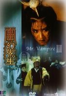 Ling huan xian sheng - Hong Kong Movie Cover (xs thumbnail)