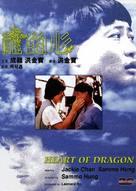 Long de xin - Hong Kong DVD cover (xs thumbnail)