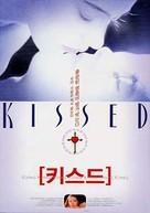 Kissed - South Korean Movie Poster (xs thumbnail)