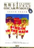 Singin' in the Rain - Chinese DVD cover (xs thumbnail)