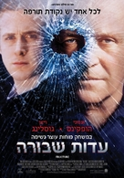 Fracture - Israeli Movie Poster (xs thumbnail)