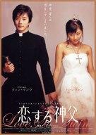 Shinbu sueob - Japanese poster (xs thumbnail)