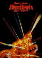 Gojira VS Desutoroia - Thai Movie Poster (xs thumbnail)