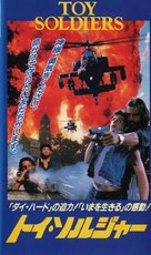 Toy Soldiers - Japanese Movie Cover (xs thumbnail)