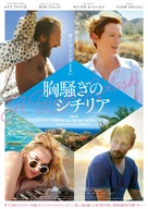 A Bigger Splash - Japanese Movie Poster (xs thumbnail)
