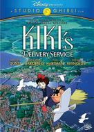 Majo no takkyûbin - Movie Cover (xs thumbnail)