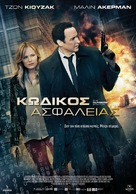 The Numbers Station - Greek Movie Poster (xs thumbnail)