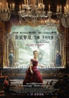 Anna Karenina - Hong Kong Movie Poster (xs thumbnail)