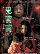 Acacia - Taiwanese poster (xs thumbnail)