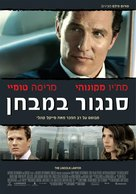 The Lincoln Lawyer - Israeli Movie Poster (xs thumbnail)