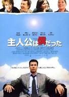 Stranger Than Fiction - Japanese Movie Poster (xs thumbnail)
