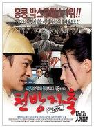 Liu sue oi seung mau - South Korean poster (xs thumbnail)