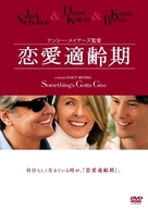 Something's Gotta Give - Japanese DVD movie cover (xs thumbnail)