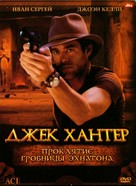 """Jack Hunter and the Lost Treasure of Ugarit"" - Russian Movie Cover (xs thumbnail)"