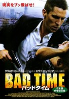 Harsh Times - Japanese Movie Poster (xs thumbnail)