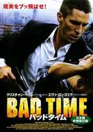 Harsh Times - Japanese Movie Poster (xs thumbnail)