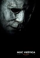 Halloween - Serbian Movie Poster (xs thumbnail)