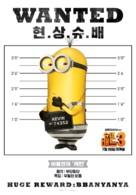 Despicable Me 3 - South Korean Movie Poster (xs thumbnail)