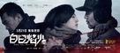 Bai ri yan huo - Chinese Movie Poster (xs thumbnail)