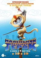 Monkey King Reloaded - Russian Movie Poster (xs thumbnail)