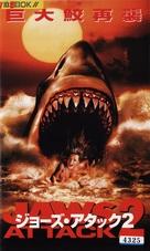 Shark: Rosso nell'oceano - Japanese VHS cover (xs thumbnail)