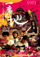 A Place of One's Own - Taiwanese Movie Poster (xs thumbnail)