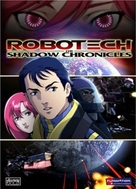 Robotech: The Shadow Chronicles - DVD movie cover (xs thumbnail)