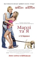 Marley & Me - Ukrainian Movie Poster (xs thumbnail)