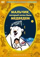 Drengen der ville gøre det umulige - Russian DVD cover (xs thumbnail)