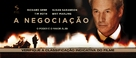 Arbitrage - Brazilian Movie Poster (xs thumbnail)