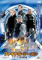 """Stargate SG-1"" - Japanese DVD movie cover (xs thumbnail)"