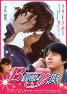 B-hyeong namja chingu - Japanese Movie Poster (xs thumbnail)