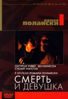 Death and the Maiden - Russian DVD cover (xs thumbnail)
