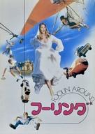 Foolin' Around - Japanese Movie Poster (xs thumbnail)