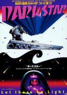 Dark Star - Japanese Movie Poster (xs thumbnail)
