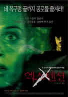 Haute tension - South Korean Movie Poster (xs thumbnail)