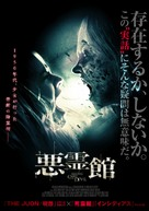 Tell Me Your Name - Japanese Movie Poster (xs thumbnail)