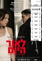 Der Räuber - Israeli Movie Poster (xs thumbnail)