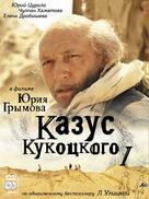 """Kazus Kukotskogo"" - Russian DVD cover (xs thumbnail)"