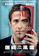 The Ides of March - Taiwanese Movie Poster (xs thumbnail)