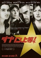 Intermission - Japanese Movie Poster (xs thumbnail)