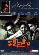 Mahanagar - Australian Movie Cover (xs thumbnail)