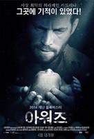 Hours - South Korean Movie Poster (xs thumbnail)