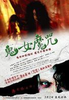 Kowai onna - Hong Kong Movie Poster (xs thumbnail)
