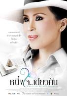 Neung Jai Diaokan - Thai Movie Poster (xs thumbnail)