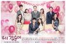 """U-ri Gap-Soon-i"" - South Korean Movie Poster (xs thumbnail)"