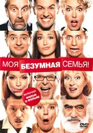 Moya bezumnaya semya - Russian DVD cover (xs thumbnail)