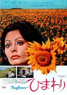 I girasoli - Japanese Movie Poster (xs thumbnail)